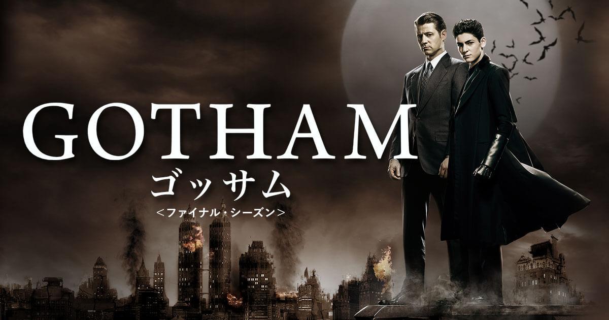 GOTHAM/ゴッサム <ファイナル・シーズン>|ワーナー・ブラザース